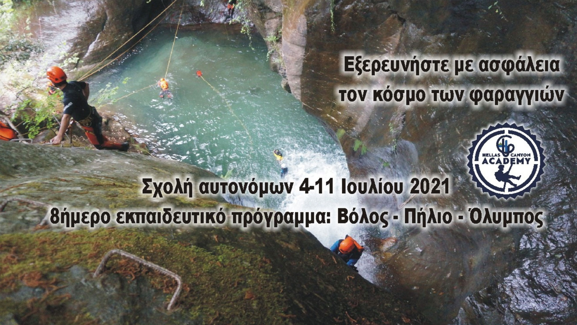 Banner for canyoning autonomous in Volos Greece