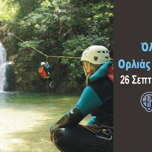 Having fun and playing with the waterfall at Orlias Canyon in Olympos