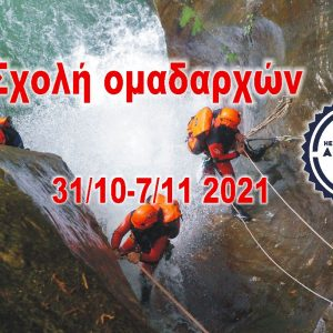 Canyoners participating in an advanced canyoning course